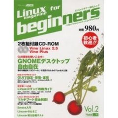 Linux magazine for beginners Linuxビギナー強化ムック Vol.2
