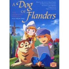 フランダースの犬 A dog of Flanders アニメ The animated version