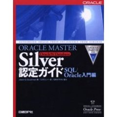 ORACLE MASTER Silver Oracle9i Database認定ガイド SQL/Oracle入門編