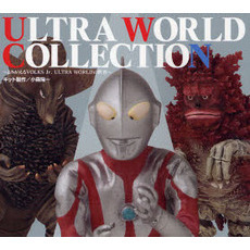 ULTRA WORLD COLLECTION よみがえるVOLKS Jr.ULTRA WORLDの世界