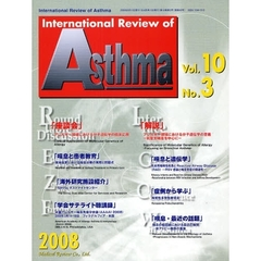 International Review of Asthma Vol.10No.3(2008.8)