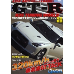 R35 GT-R TUNING WORLD powered by Option 全20台!最新GT-Rチューンを徹底解説!!
