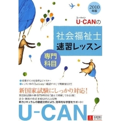 U-CANの社会福祉士速習レッスン 2010年版専門科目