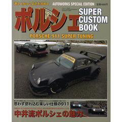ポルシェSUPER CUSTOM BOOK