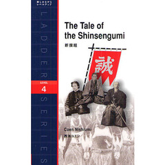 The Tale of the Shinsengumi―新撰組 (ラダーシリーズ)  Level 4(2000-word)
