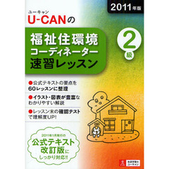 U-CANの福祉住環境コーディネーター2級速習レッスン 2011年版
