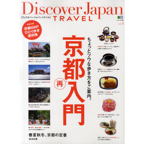 Discover Japan TRAVEL vol.4