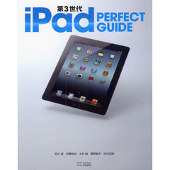 第3世代iPad PERFECT GUIDE