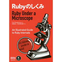 Rubyのしくみ An Illustrated Guide to Ruby Internals