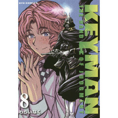 KEYMAN THE HAND OF 8