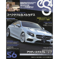 eS4 EUROMOTIVE MAGAZINE NO.56(2015MAY.)