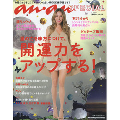 anan SPECIAL 星の力を味方につけて、開運力をアップする! (マガジンハウスムック an・an SPECIAL)