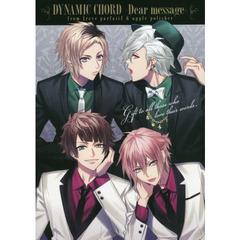 DYNAMIC CHORD-Dear message‐from〈reve parfait〉 & apple‐polisher