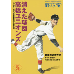 野球雲 Baseball Legend Magazine Vol.06