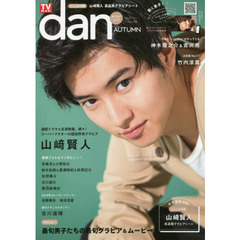TVガイドdan Vol.16(2017AUTUMN)