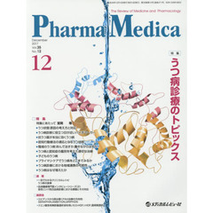 Pharma Medica Vol.35No.12(2017-12)