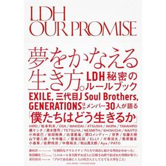 LDH our promise(セブンネット限定特典付き)