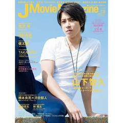J Movie Magazine Vol.36(表紙:山下智久)