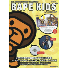 BAPE KIDS(R) by *a bathing ape(R) 2018 AUTUMN/WINTER COLLECTION (e-MOOK 宝島社ブランドムック)