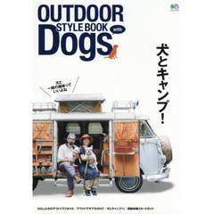 OUTDOOR STYLE BOOK with Dogs 犬とキャンプ! 自然とあそぶ、犬とあそぶ