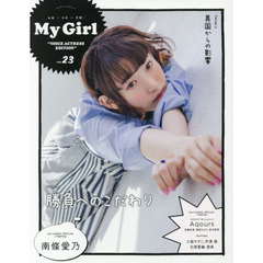 My Girl vol.23