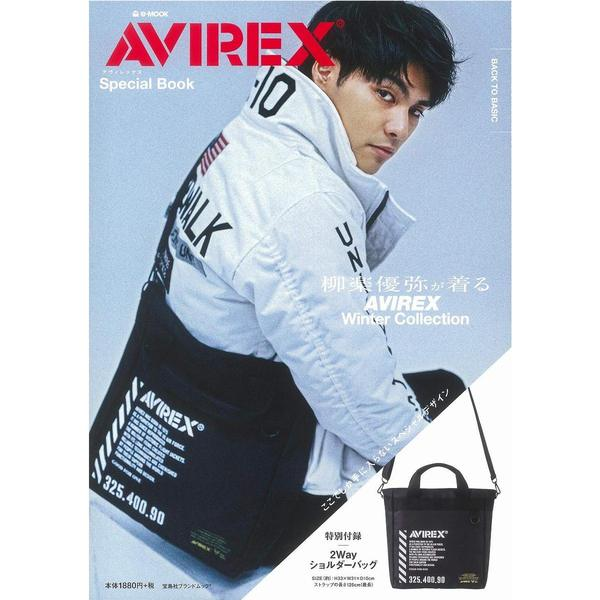 AVIREX Special Book (e-MOOK 宝島社ブランドムック)