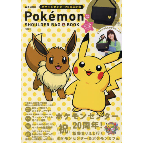 Pokemon SHOULDER BAG BOOK (e-MOOK)