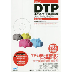 DTPエキスパート認証試験スーパーカリキュラム JAGAT