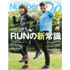 Number Do Sports Graphic vol.38(2020) RUNの新常識