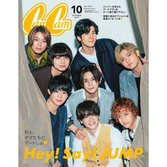 Can Cam (キャンキャン) 2019年10月号増刊<表紙:Hey! Say! JUMP>