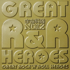 宇宙戦隊NOIZ/GREAT ROCK'N'ROLL HEROES
