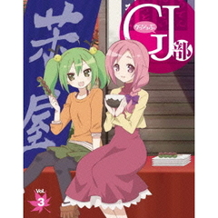 GJ部 Vol.3(Blu-ray Disc)