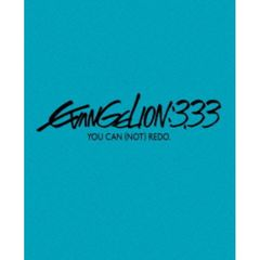 ヱヴァンゲリヲン新劇場版:Q EVANGELION:3.33 YOU CAN (NOT) REDO. <セブンネット限定もふもふタオル(鈴原サクラ)付き>(Blu-ray Disc)