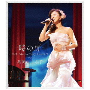 薬師丸ひろ子/時の扉 35th Anniversary Concert(Blu-ray Disc)