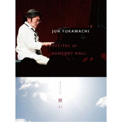 深町純/RECITAL at SUNTORY HALL
