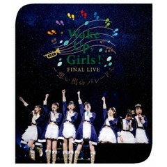 Wake Up, Girls!/Wake Up, Girls! FINAL LIVE 想い出のパレード(Blu-ray Disc)