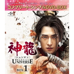 神龍<シェンロン> -Martial Universe- BOX 1 <コンプリート・シンプルDVD-BOX 5000円シリーズ/期間限定生産>(DVD)