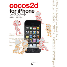 cocos2d for iPhoneレッスンノート