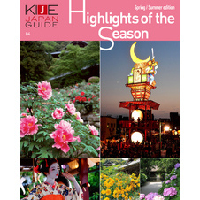 KIJE JAPAN GUIDE vol.4 Highlights of the Season-Spring/Summer edition