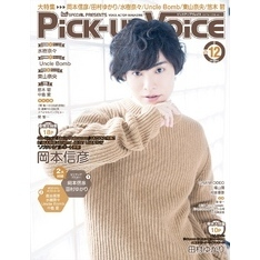 Pick-upVoice 2017年12月号 vol.117