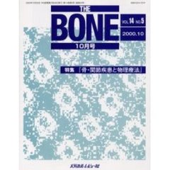 THE BONE Vol.14No.5(2000.10)