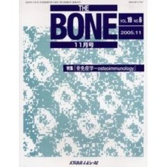 THE BONE Vol.19No.6(2005.11)