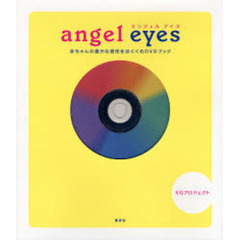 angel eyes DVDブック