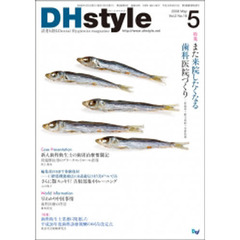 DHstyle  2-18