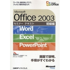Microsoft Office 2003 Word/Excel/PowerPoint 初級編