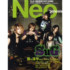 Neo genesis New Standard Rock Magazine vol.52