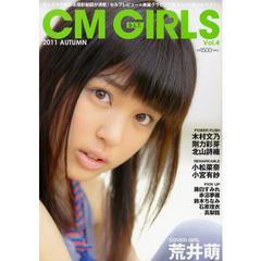 B.L.T.CM GIRLS Vol.4(2011AUTUMN)