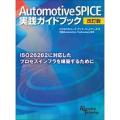 AUTOMOTIVE SPICE実 改訂