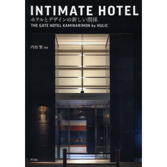 INTIMATE HOTEL ホテルとデザインの新しい関係 THE GATE HOTEL KAMINARIMON by HULIC