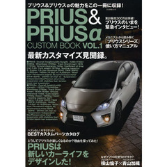 PRIUS & PRIUSα CUSTOM BOOK VOL.1